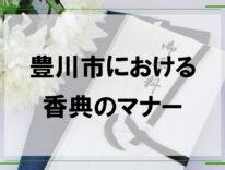 豊川市における香典のマナー