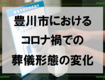 豊川市におけるコロナ禍での葬儀形態の変化