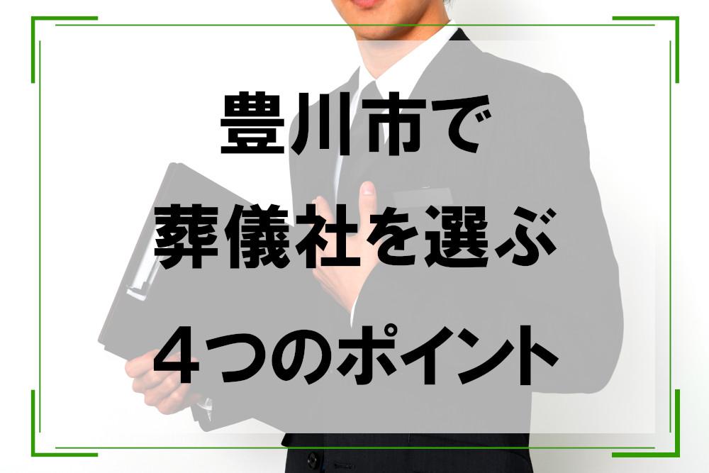 豊川市で葬儀社を選ぶ4つのポイント